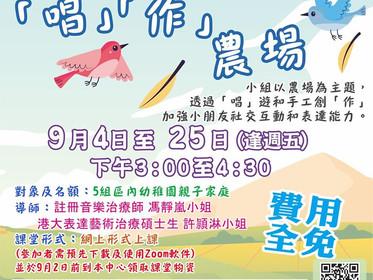 [免費活動]🎉🎊幼稚園組網上親子小組👐