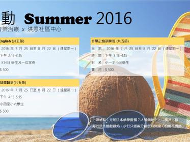 【暑假活動】樂動Summer(天水圍)現正接受報名。