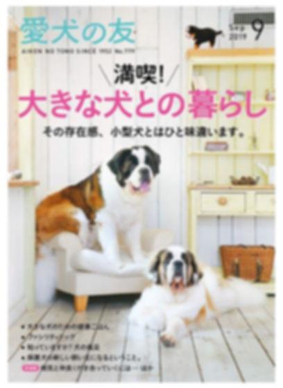 愛犬の友.JPG