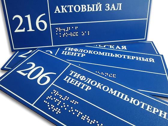 Тактильные таблички ПВХ, композит, оргстекло