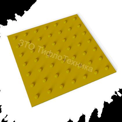 Тактильная плитка САМОКЛЕЯЩАЯСЯ 300х300, 500х500