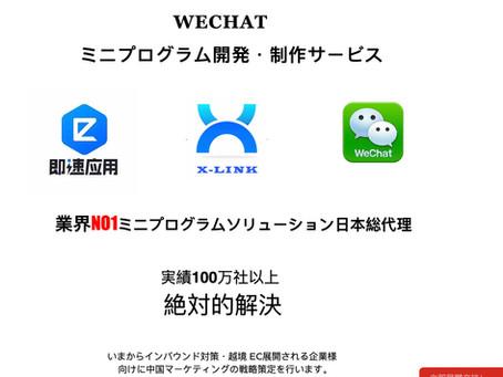 WeChat公式アカウントを運営するについて