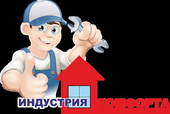 Индустрия_комфорта_ЛОГО.png
