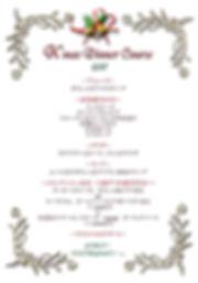 クリスマスディナーコース OLYMPIA クリスマスメニュー ギリシャ風ターキーロースト ~アミューズ~ ギリシャカラマタオリーブ  ~前菜盛り合わせ~  フェタチーズ デンマークキャビア スエーデン産サーモンの香味漬け 牡蠣のパイ包み 自家製ハム ミートローフ  ~サラダ~ カリフラワーとビーツ、クルミのサラダ  ~スープ~ ムール貝のギリシャ産サフラン風味のスープ  ~メインディッシュをお一人様ずつお選びください~ ターキーのロースト ギリシャ風ピラフ添え or ローストラム オールゾー(ライス型パスタ)添え  (+500円) or 特選和牛サーロンステーキ (150g) ガーリックソース  (+1000円)   ~クリスマスのデザート~  2名様より~ おひとり様4800円~(税抜)