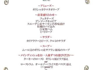 OLYMPIAのクリスマス2015 ご予約お早めに!!