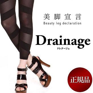 beway-co-ltd_drainage-spats.jpg