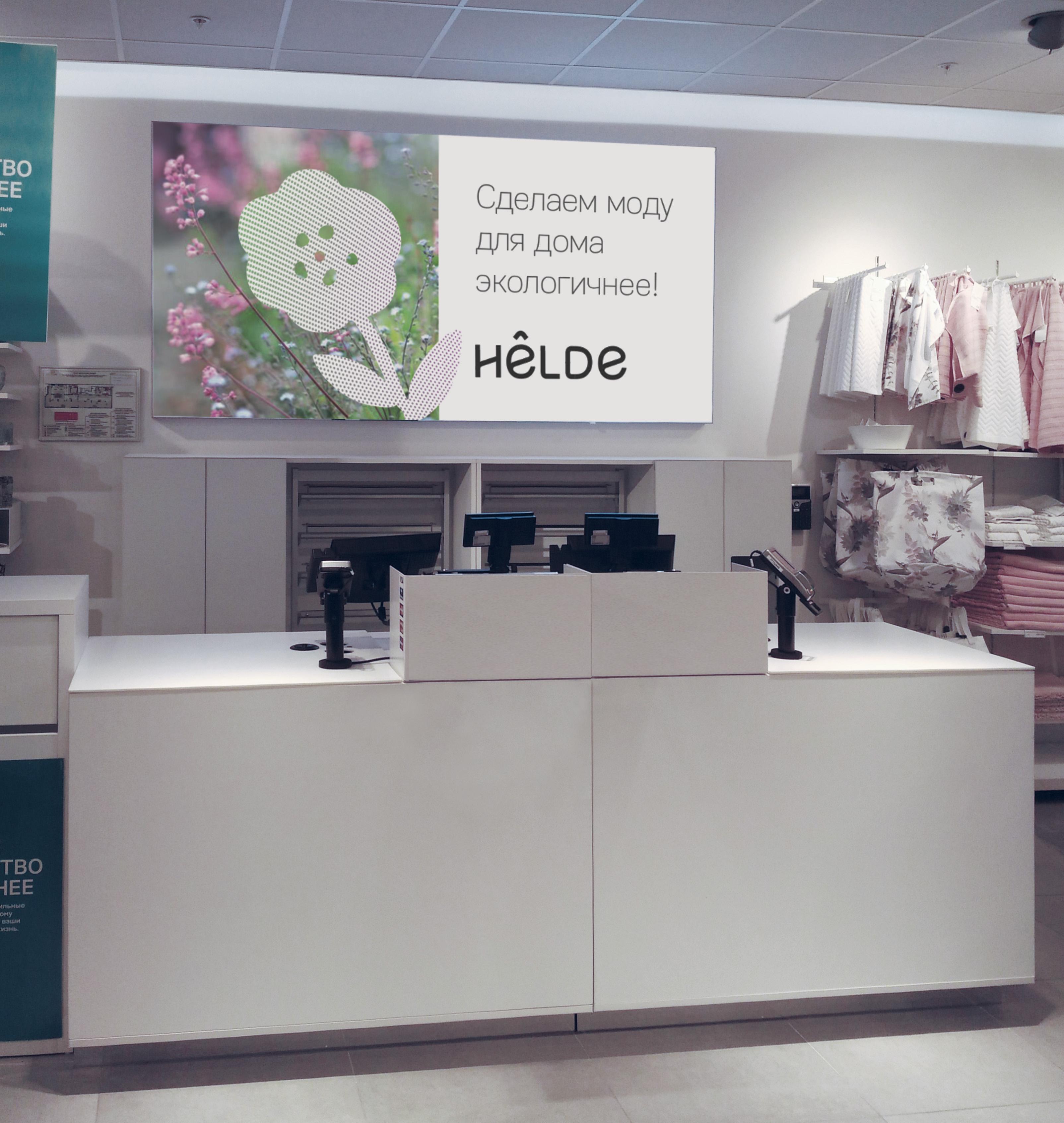Helde_-11