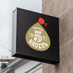 Логотип для рюмочной «5 капель»