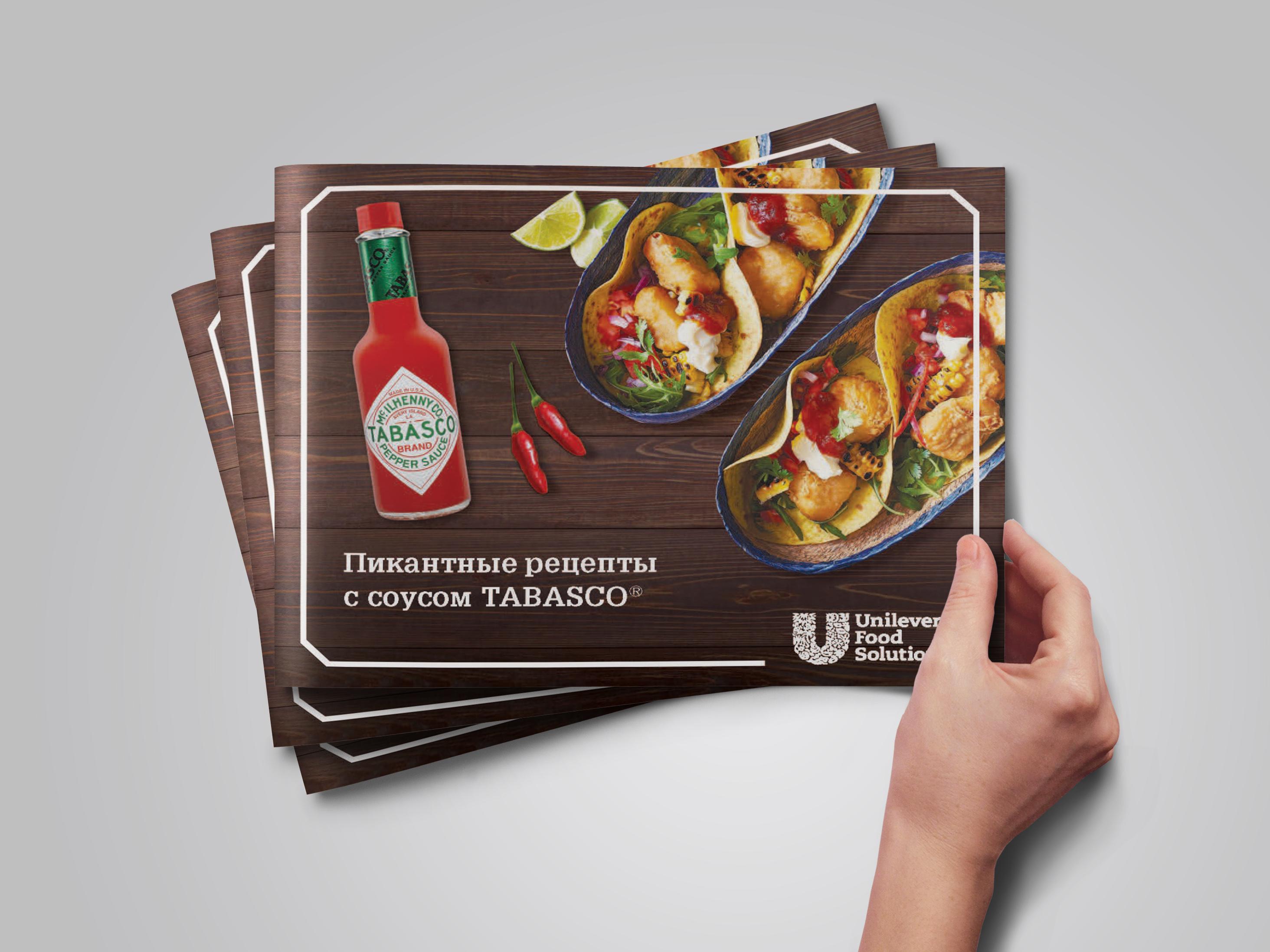 Буклет для Unilever