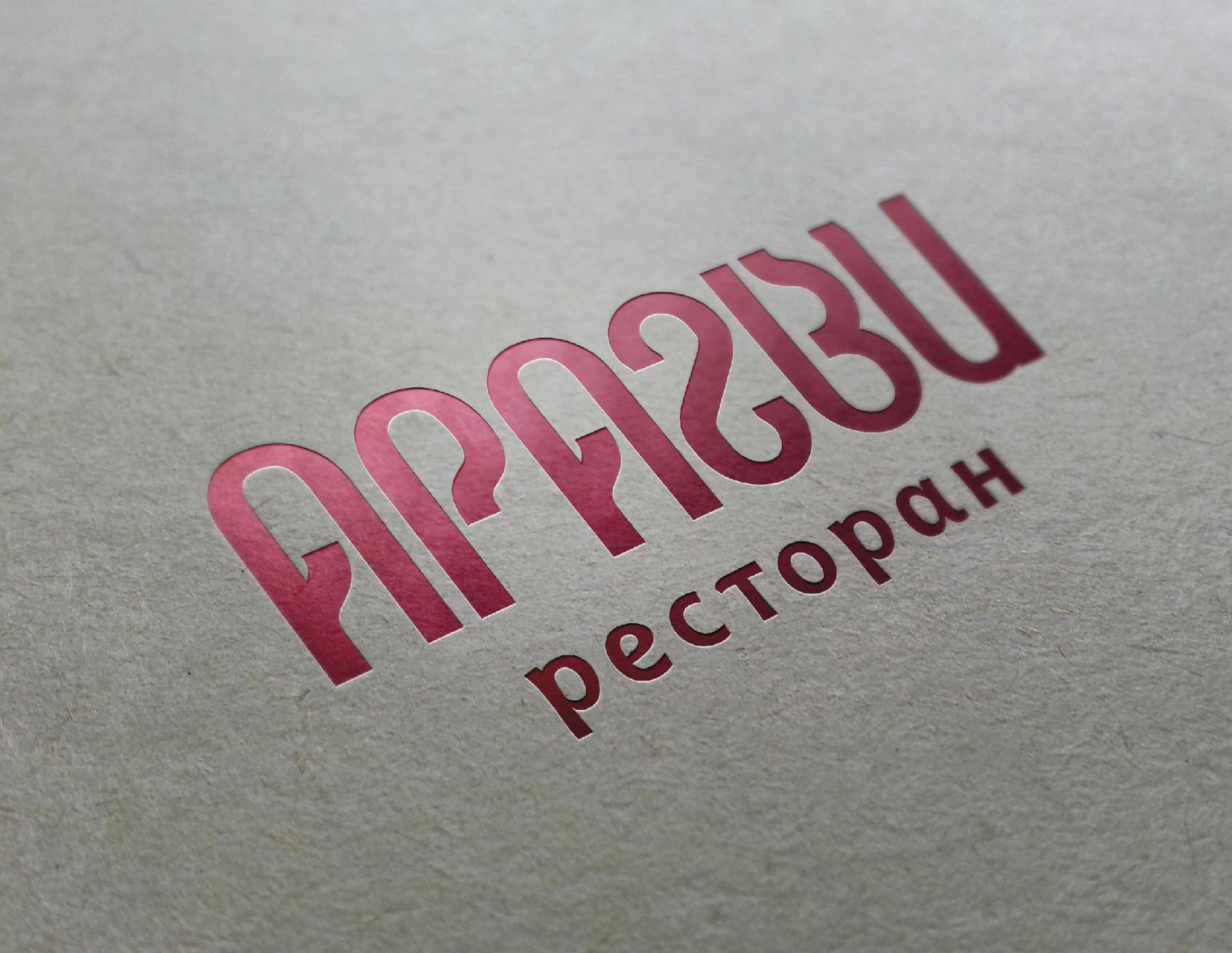 Aragvi-02