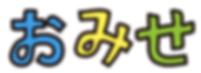 スクリーンショット 2020-06-29 14.08.12.png