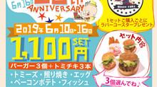 38周年記念SALE開催!