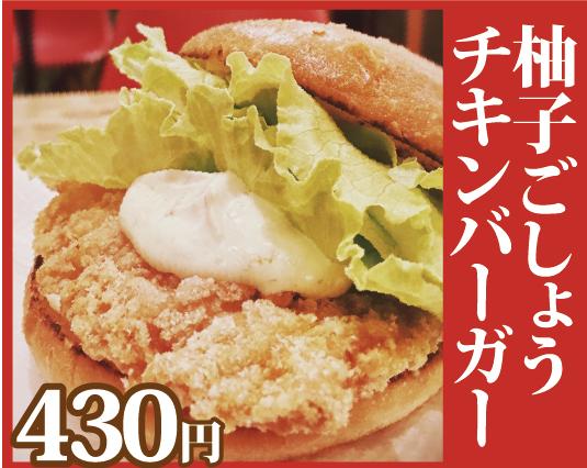 柚子ごしょうチキンバーガー