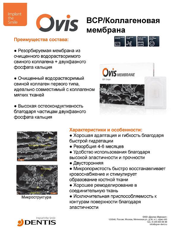 OVIS коллагеновая мембрана - 0001.jpg