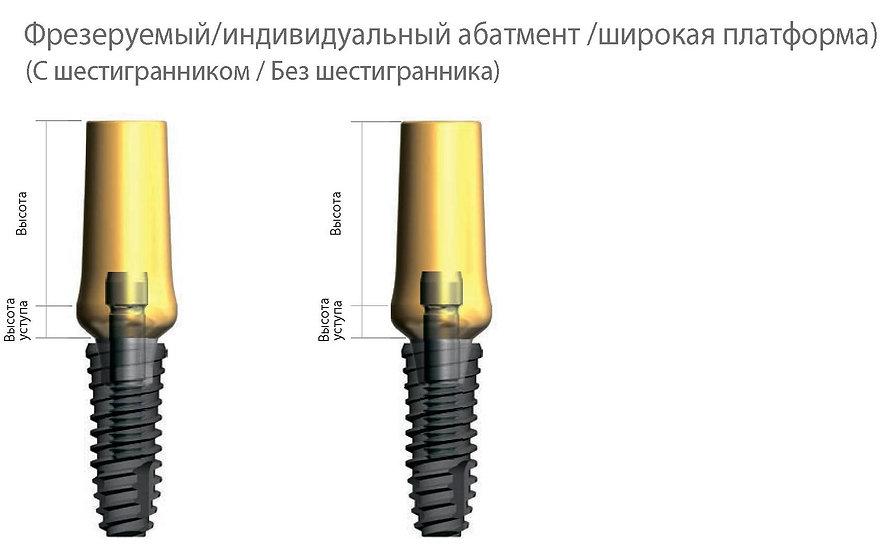 Фрезеруемый/индивидуальный абатмент /широкая платформа)