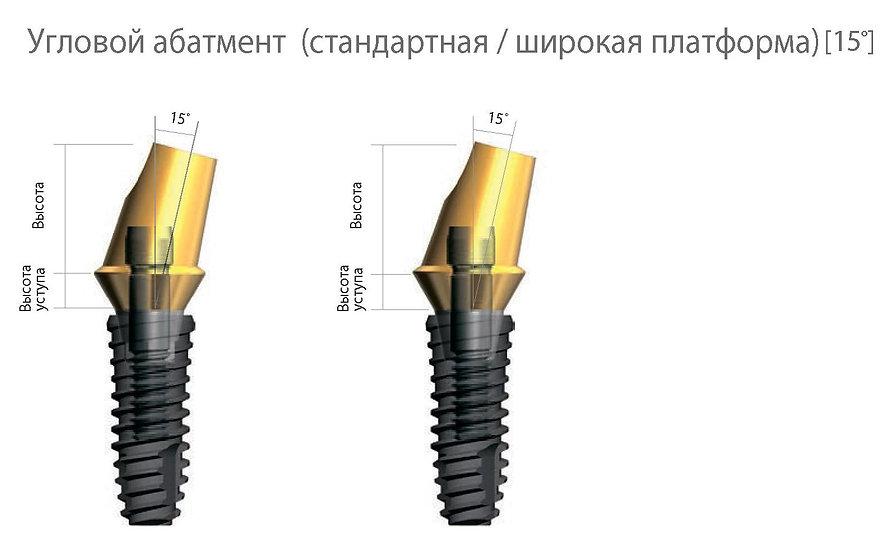 Угловой абатмент  (стандартная / широкая платформа)