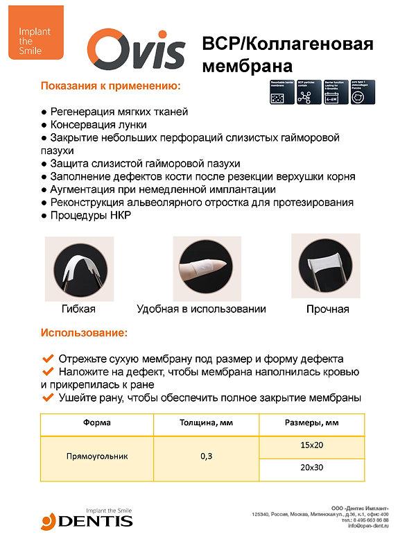 OVIS коллагеновая мембрана - 0002.jpg