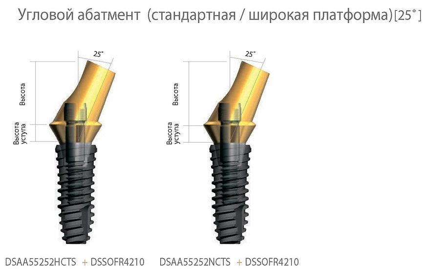 Угловой абатмент  (стандартная / широкая платформа)    [25˚]