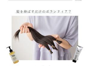 髪を伸ばすだけのボランティア? ヘアドネーションする前に知っておきたいこと。