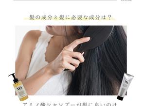 髪の成分と髪に必要な成分は?アミノ酸シャンプーが髪に良いのは○○○○だったから!