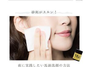 砂利がスルン!夜に実践したい馬油洗顔の方法