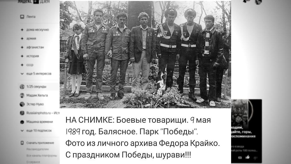 9 мая 1989 года Балясное. Парк Победы. Фото из личного архива Федора Крайко.