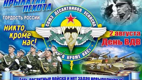 С Днём ВДВ - с 90-летием десант!!!