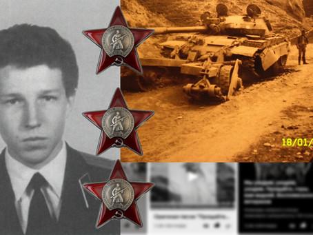 Кавалеры 3 орденов Красной Звезды (за Афганистан)