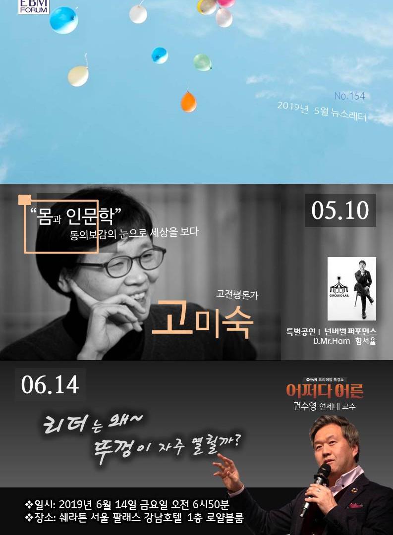 2019_05_뉴스레터_초안.jpg