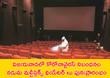 విజయవాడలో కోరోనావైరస్ నిబంధనల నడుమ మల్టీప్లెక్స్ థియేటర్ లు పునఃప్రారంభం