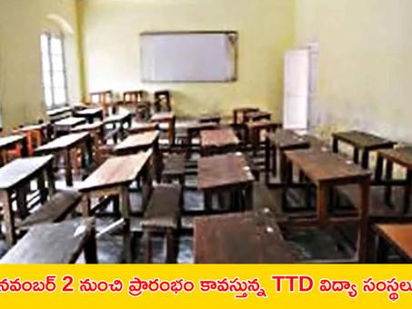 తిరుపతి: నవంబర్ 2 నుంచి ప్రారంభం కావస్తున్న TTD విద్యా సంస్థలు