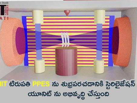 IIT టిరుపతి PPES ను శుభ్రపరచడానికి స్టెరిలైజేషన్ యూనిట్ ను అభివృద్ధి చేస్తుంది