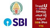 తిరుపతి: డిపాజిట్లపై ఎక్కువ వడ్డీ ఇవ్వాలని SBIని కోరిన TTD
