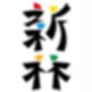 xinlin logo.png