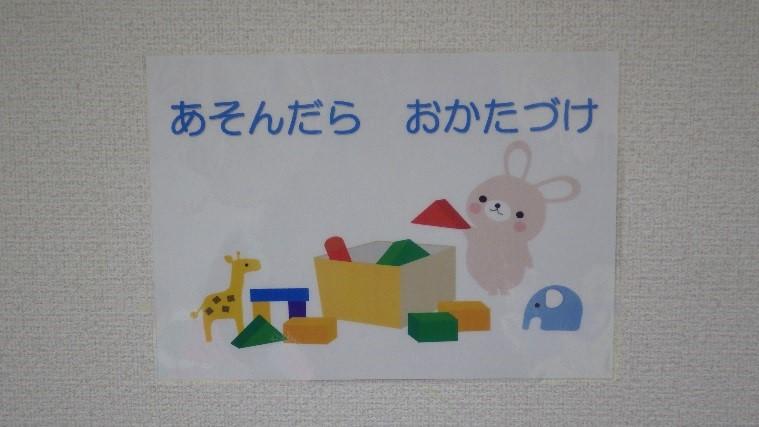 【おもちゃを使用するときに】