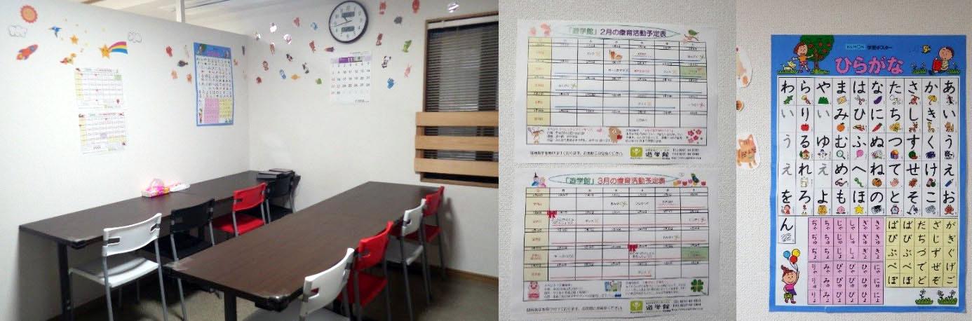 【学習スペース】