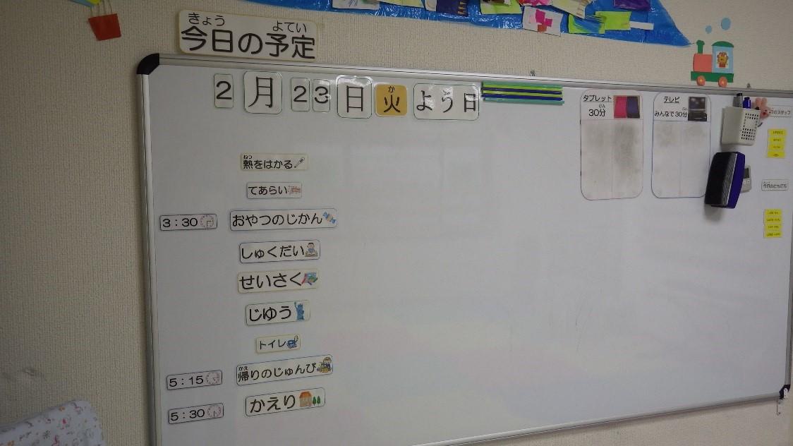 【ホワイトボード】