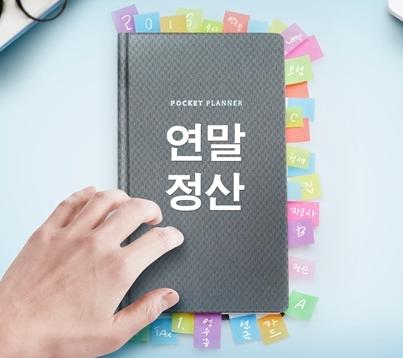 연말정산 세액공제, 소득공제 환급 꿀팁!~