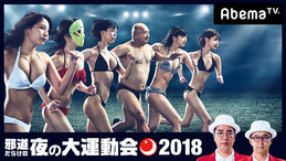 180416_AbemaTV_夜の大運動会_レイアウト.jpg
