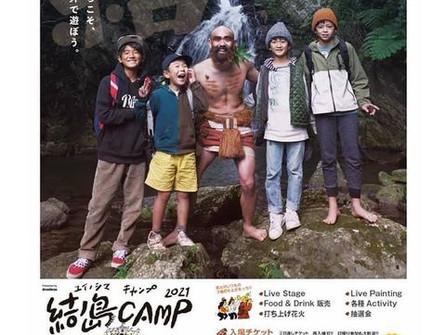 2021年2月27 〜28日 結の島CAMP@奄美大島