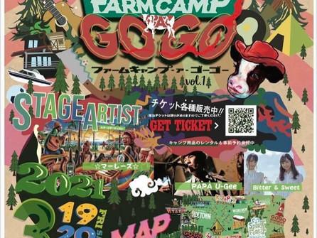 2021年3月月20、21日(土日) FARMCAMP A GOGO@山梨