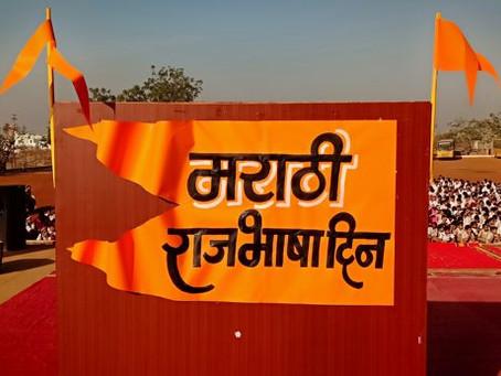 Marathi Diwas