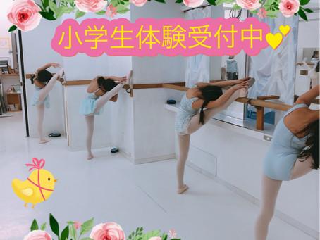 新学期☆新小学1年生の体験受付中♪