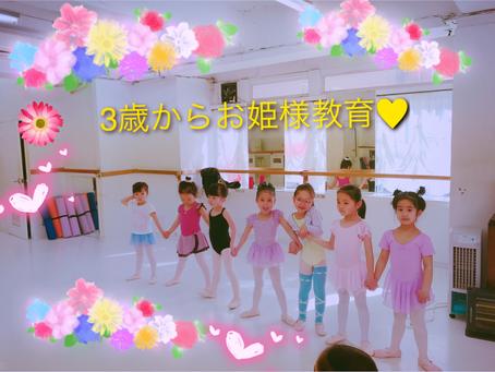 3歳からのお姫様教育☆