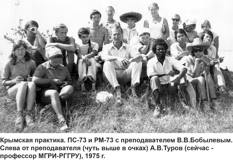 Крымская практика, 1975 год.