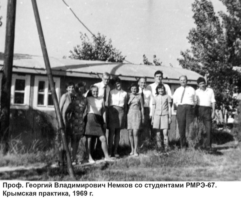 Крымская практика, 1969 год.