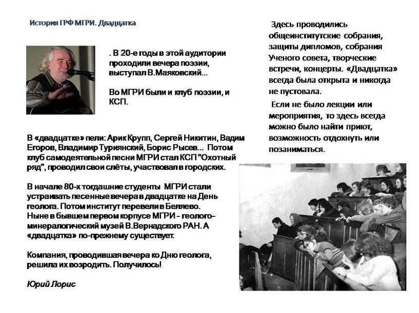 История ГРФ МГРИ.jpg