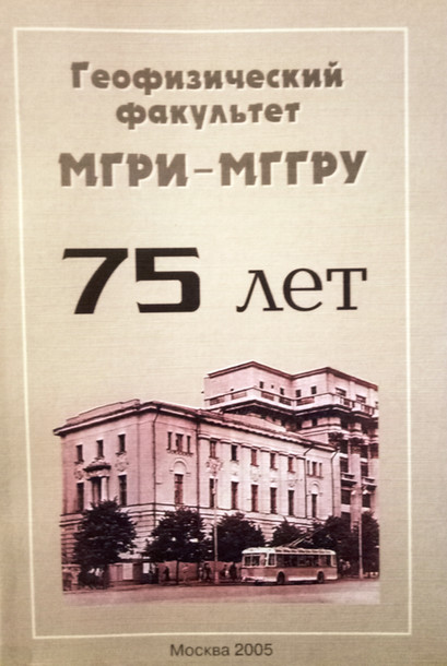 """Геофизический факультет МГРИ-МГГРУ 75 лет"", Москва, 2005г."