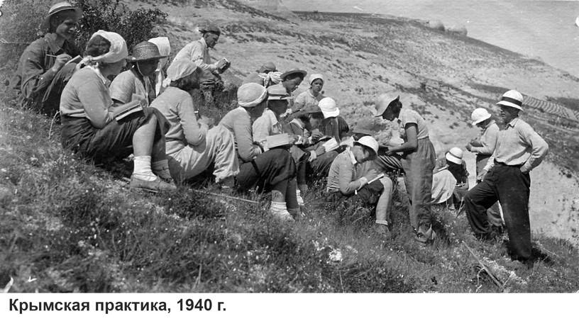Крымская практика, 1940 год.