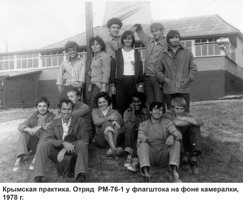 Крымская практика, 1978 год.
